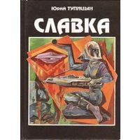 "Ю. Тупицын ""Славка"" (кн. 2)"