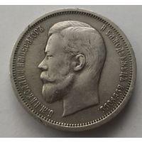 50 копеек 1912 год ..ЭБ.!!!