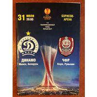Динамо (Минск) - ЧФР (Румыния). Лига Европы. 2014/2015