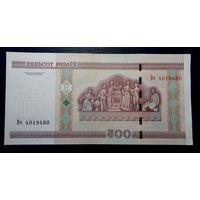 500 рублей 2000 год серия ВЧ