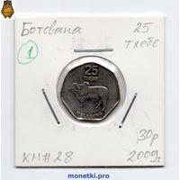 Ботсвана 25 тхебе 2009 года