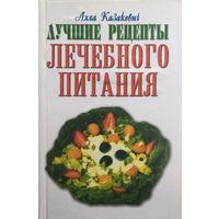 Лучшие рецепты лечебного питания, 2001г.