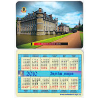 Календарь Замки мира 2010 Бельгия3