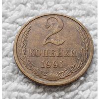 2 копейки 1991 Л СССР #09