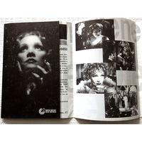 """Мини-буклет фотовыставки """"Марлен Дитрих"""""""