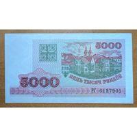 5000 рублей, серия РГ - UNC