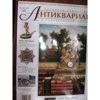 Антиквариат журнал (23)