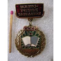 Знак. Военно-Учебные заведения СССР