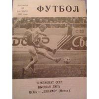 1991 год ЦСКА Москва--Динамо Минск