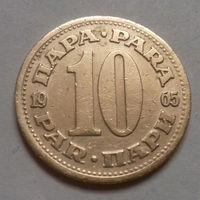 10 пара, Югославия 1965 г.