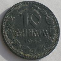 Сербия, 10 динар 1943 года (БП), КМ# 33