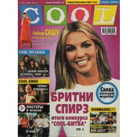 Журнал Cool #21 от 21.05.2001