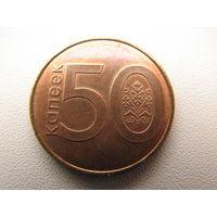 50 копеек 2009 Республика Беларусь. Брак! На красном кружке!