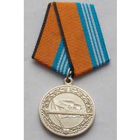"""Медаль """"За службу в надводных силах"""" МО РФ"""