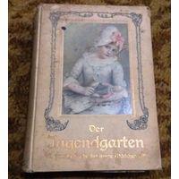 "Раритет 1904 год: ""Der Jugendgarten"" (Eine Festgabe fur junge Madchen) Band 29. ""Молодежный сад"" (Издание для молодых девушек) Том 29."