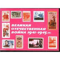 1975 почтовая карточка ( открытка ). Л-37041 Всесоюзное общество филателистов воф марки Великая Отечественная война 1941-1945