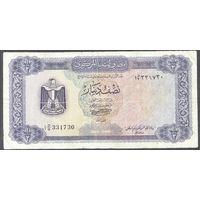 Ливия 1/2 динара 1972 г. 1- выпуск.