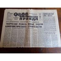 """Газета """"Комсомольская правда"""" за 13 июня 1970"""