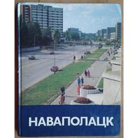 Наваполацк. Фотаальбом. 1989 г.