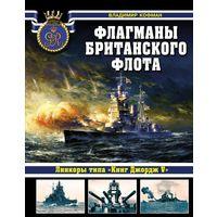 """Флагманы британского флота. Линкоры типа """"Кинг Джордж V"""""""
