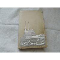 Красивая старинная коробка в виде книги