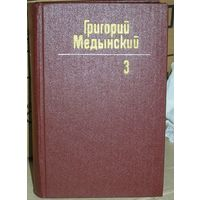 Григорий Медынский собрание сочинений в 3 томах