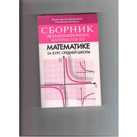 Сборник экзаменеционных материалов по математике за курс средней школы 8-е издание