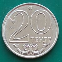 20 тенге 2013 КАЗАХСТАН