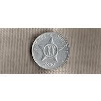 Куба 20 сентаво 2007(Nv)