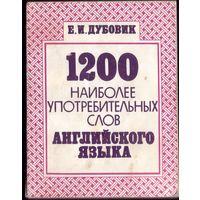 Е.Дубовик - 1200 наиболее употребительных слов английского языка