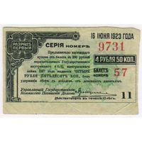 1 разряд ..Купон номер 11 к облигации 200 рублей 1917 на получении 4 рублей 50 копеек  Погашение купона в 1923