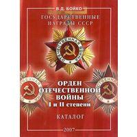Орден Отечественной войны I и II ст - на CD
