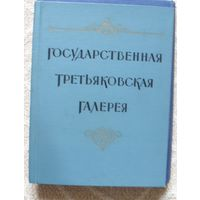 Государственная третьяковская галерея. Альбом. 1957г.