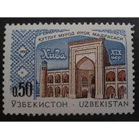 Узбекистан 1992 медресе в Хиве
