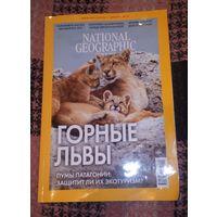 Журнал National Geographic Россия 12 / 2018