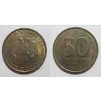 50 рублей 1993 ММД немагнит aUNC