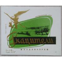 Этикетка. вино СССР-МССР. 0049