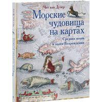 Морские чудовища на картах Средних веков и эпохи Возрождения. Чет ван Дузер