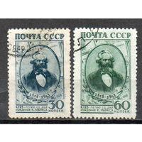 К. Маркс СССР 1943 год серия из 2-х марок