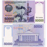 Узбекистан. 50 000 сум (образца 2017 года, P85, UNC) [серия AX]