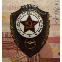Отличник советской армии т.м