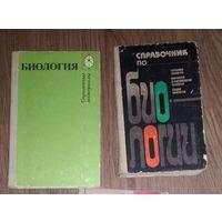 Книги по биологии