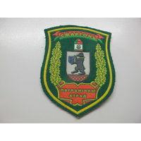 Шеврон пограничный отряд Сморгонь Беларусь