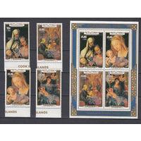 Живопись. Религия. Аитутаки. 1986. Полная серия с надпечатками. Michel N 601-60, бл.67 (46,0 е).