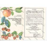 Буклет роскоопторгрекламы - потребительская кооперация закупает фрукты и ягоды ,1981 г.