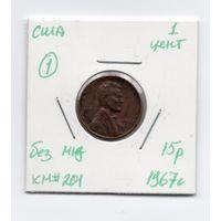 1 цент США 1967 года (#1 без м/д)
