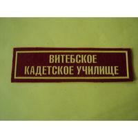 Шеврон (нашивка) Витебского кадетского училища