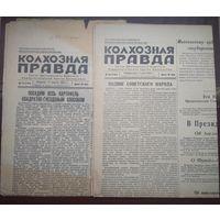 "Газета ""Колхозная правда"" (орган ЦК КПБ) 12.041955 г и 08.05.1955 г. Цена за 1."