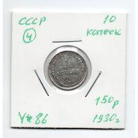 СССР 10 копеек 1930 года - 4