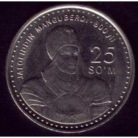 25 Сум 1999 год Узбекистан